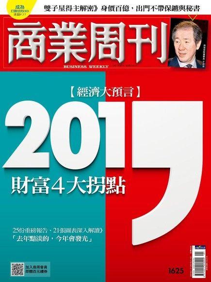 商業周刊 第1625期 2019/01/02