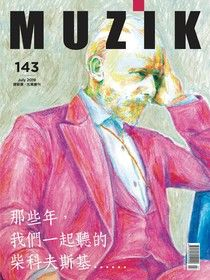 MUZIK古典樂刊 07月號/2019 第143期