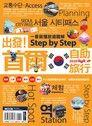 出發!首爾自助旅行:一看就懂旅遊圖解Step by Step 2020