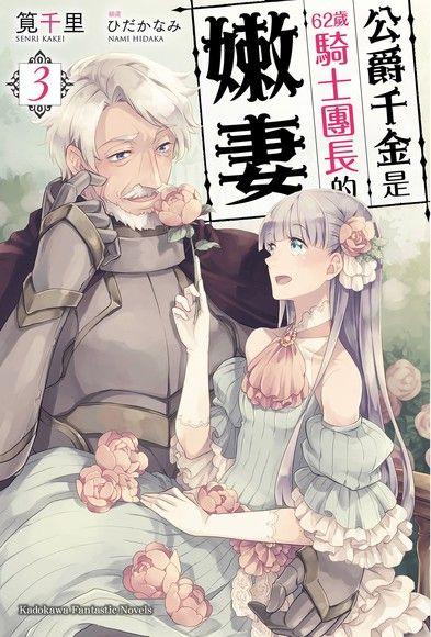 公爵千金是62歲騎士團長的嫩妻 (3)