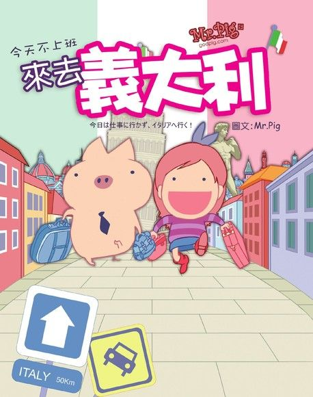 MR.PIG 5:今天不上班,來去義大利