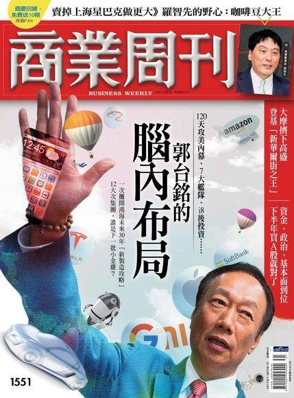 商業周刊 第1551期 2017/08/02