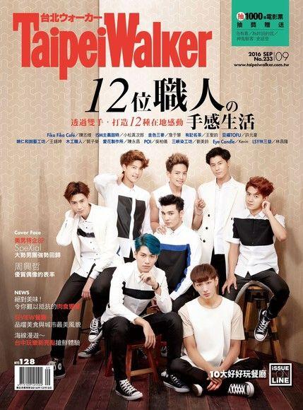 Taipei Walker 233期 9月號(封面人物:SpeXial)