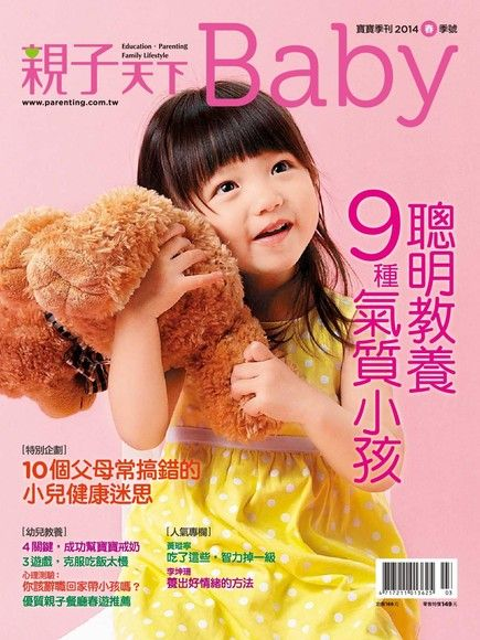 親子天下Baby寶寶季刊 春季號/2014 第5期