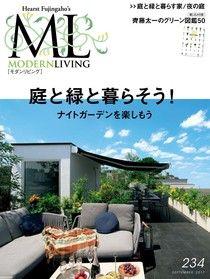 MODERN LIVING No.234【日文版】