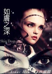 如膚之深 - Skin Deep