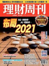 理財周刊 第1058期 2020/12/04