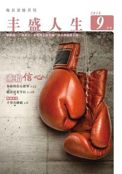 丰盛人生灵修月刊【简体版】2018年09月号