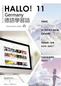 HALLO!Germany德語學習誌 第11期