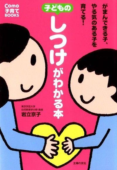 教養手冊(日文書)