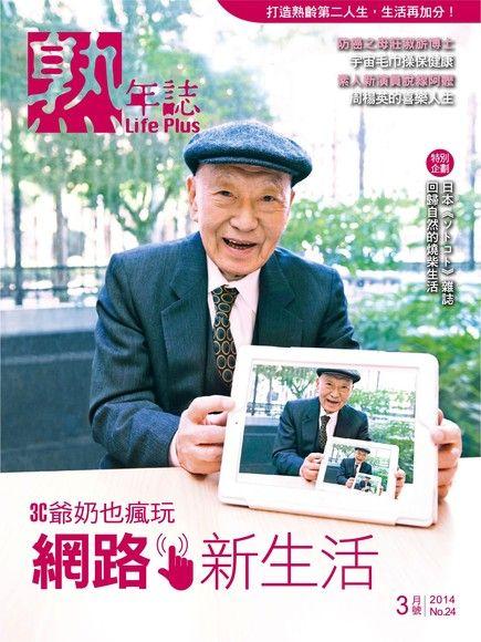 Life Plus 熟年誌 2014年3月號