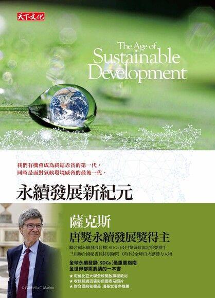 永續發展新紀元