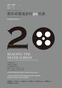 教你看懂電影的20堂:好電影如何好?