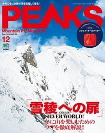 PEAKS 2018年12月號 No.109 【日文版】