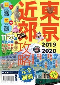 【电子书】東京近郊攻略完全制霸2019~2020
