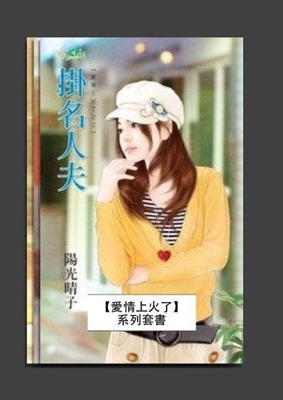 【愛情上火了】系列套書