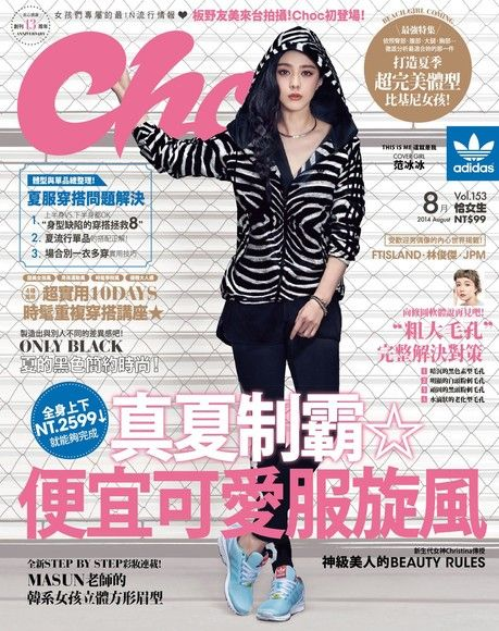 Choc 恰女生08月號/2014 第153期