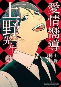愛情嚮導上野先生 (4)