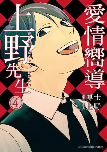 愛情嚮導上野先生 4