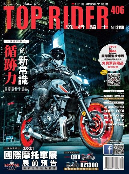 流行騎士Top Rider 06月號/2021 第406期