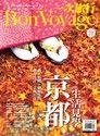 Bon Voyage一次旅行 10月號/2013 第20期
