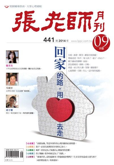 張老師月刊2014年9月/441期