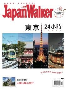 Japan Walker Vol.28 11月號