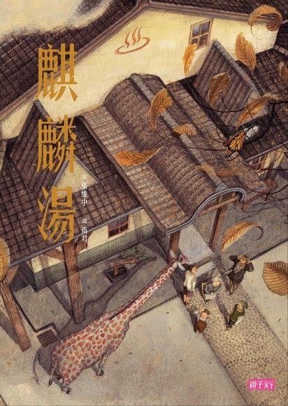 張曼娟文學繪本02:麒麟湯