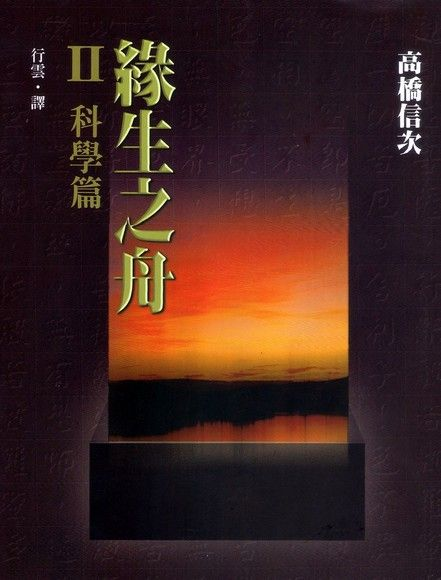 緣生之舟Ⅱ科學篇[禪學/文學](商鼎)