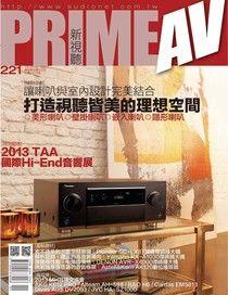 PRIME AV 新視聽 09月號/2013年 第221期