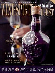 酒訊Wine & Spirits Digest 08月號/2020 第170期