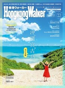 Hong Kong Walker 155期