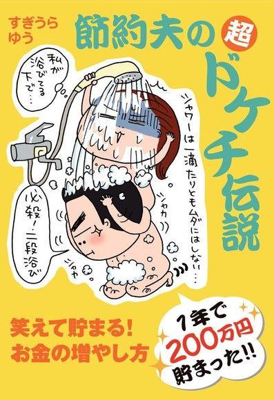 省錢老公的超小器傳說(日文書)
