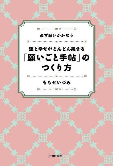 「願望手帖」的書寫法─幸運及幸福都能得到(日文書)
