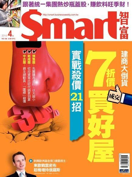 Smart 智富04月號/2014 第188期