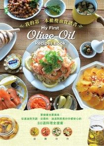 我的第一本橄欖油食譜書