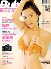 Bubble 寫真月刊 Issue 048