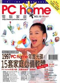 PC home 電腦家庭 11月號/1996 第010期
