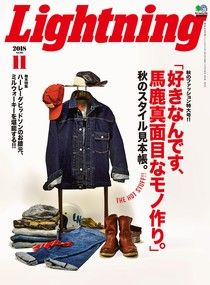 Lightning 2018年11月號 Vol.295 【日文版】