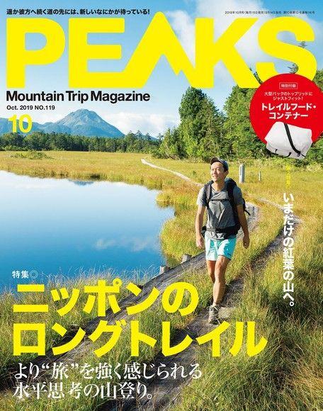 PEAKS 2019年10月號 No.119 【日文版】