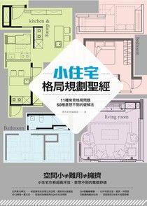 小住宅格局規劃聖經