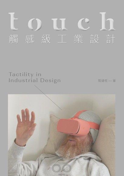 觸感級工業設計