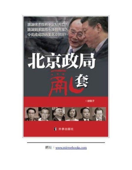 北京政局亂套