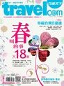 行遍天下旅遊雜誌 02-03月號/2013 第253期