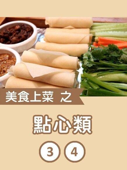 美食上菜之點心類第3+4冊【有聲書】