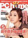 PC home 電腦家庭 06月號/2014 第221期