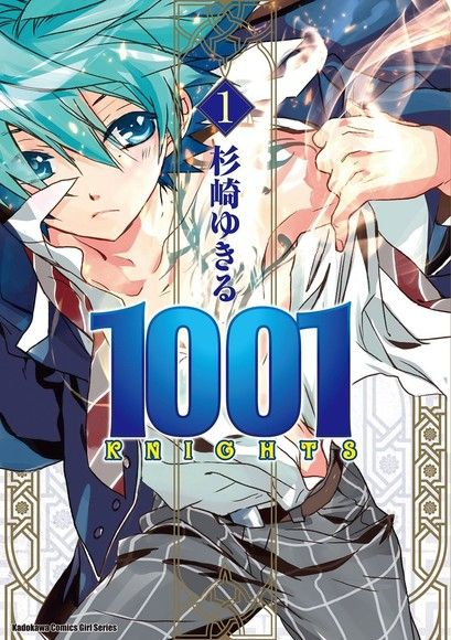 1001 KNIGHTS (1~10 套書)
