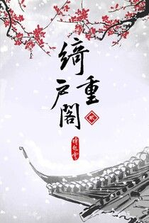 綺戶重閣《卷2》(18禁)