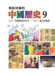 寫給兒童的中國歷史(第九冊)