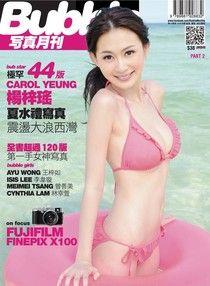 Bubble 寫真月刊 Issue 001 Part.2